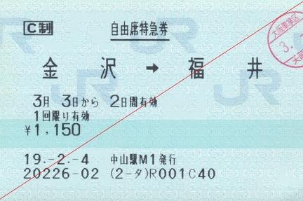 20070303 kanazawa-fukui jiyuseki