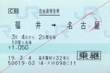 20070304 fukui-nagoya jiyuseki
