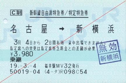 20070304 nagoya-shinyokohama jiyuseki