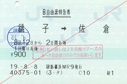 20070812 choshi-sakura jiyuseki