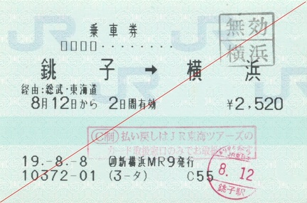 20070812 choshi-yokohama