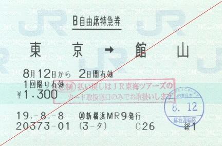 20070812 tokyo-sakura jiyuseki
