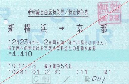 20071223 shinyokohama kyoto jiyuseki