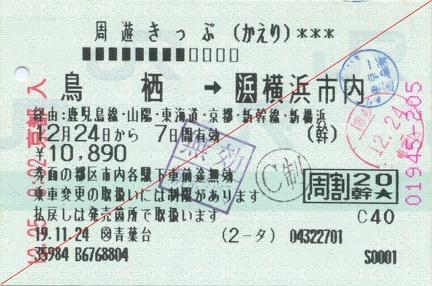 20071224 tosu-yokohama