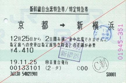 20071225 kyoto-shinyokohama jiyuseki
