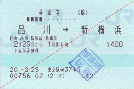 20080229 shinagawa-shinyokohama