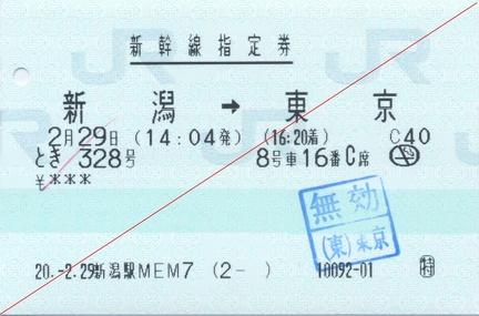 20080229 toki328