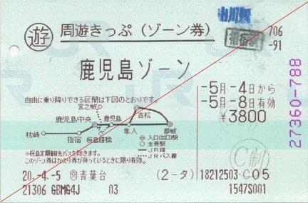 20080504 kagoshima free