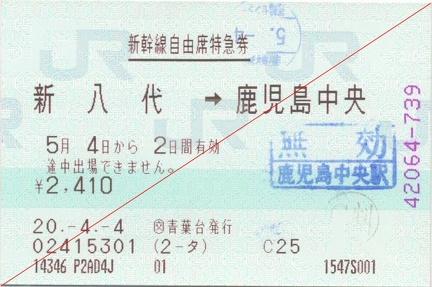 20080504 shinyatsushiro-kagoshima