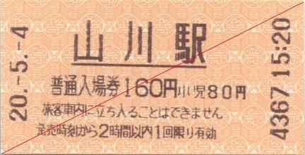 20080504 yamakawa