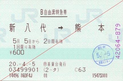20080505 shinyatsushiro-kumamoto