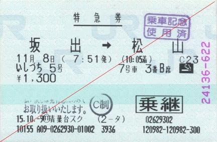 20031108 ishizuchi5