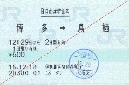 20041229 kikura-hakata jiyuseki