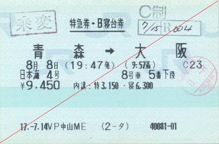 20050808 nihonkai4 b