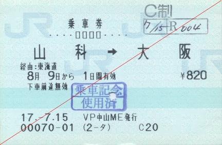 20050809 yamashina-osaka