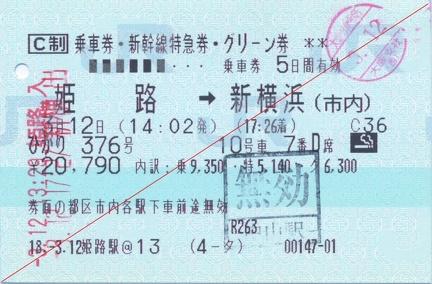 20060312 hikari376 g