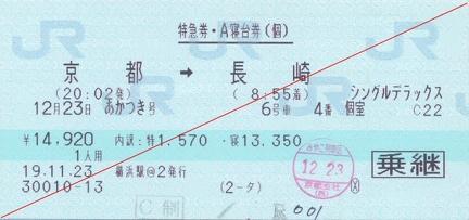 20071223 akatsuki single dx