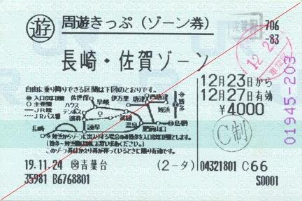 20071223 nagasaki-saga free