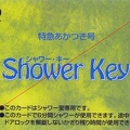 akatsuki shower key